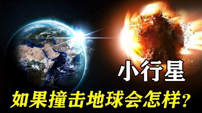直径1.4公里的小行星即将飞掠地球小行星撞击,会引发什么灾难-《宇宙天文馆》