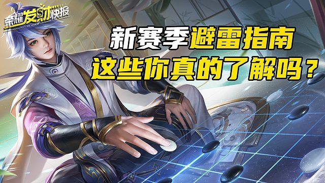 张大仙-【荣耀发财快报】新赛季注意事项,这些雷坑千万别踩新版弈星上线,有望晋升T0