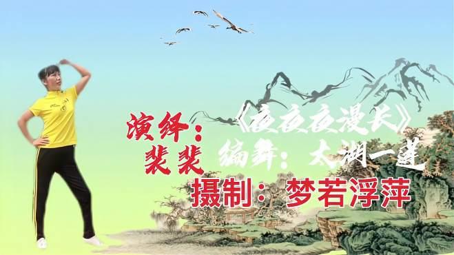梦若浮萍之芜湖飞翔广场舞夜夜夜漫长-沧桑的嗓音配上动感的舞步嗨翻了天