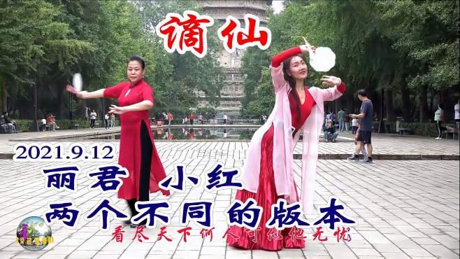 玲珑广场舞谪仙-,小红和丽君同时展示两个不同的版本