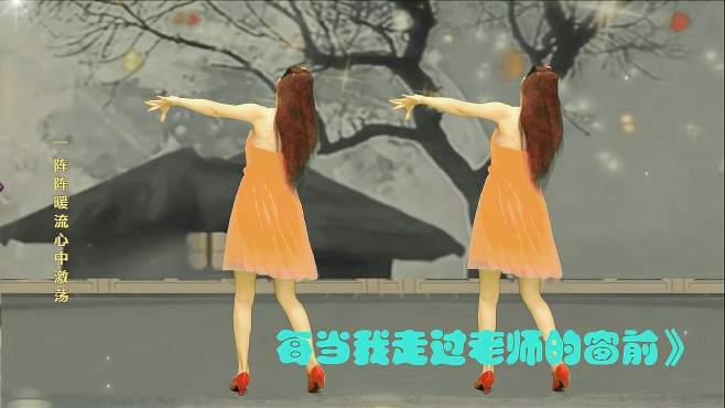 钦钦广场舞每当我走过老师的窗前-以表感谢