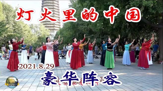玲珑广场舞灯火里的中国-,清心、梦璇、亚南、青花瓷、王鹤