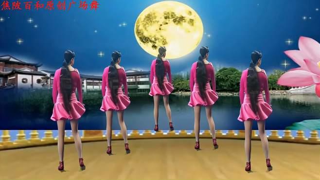 焦陂百和原创广场舞十五的月亮-24步背面