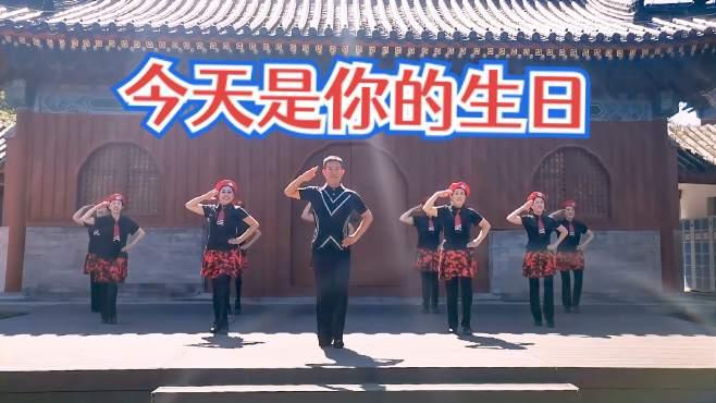 北京慧文广场舞今天是你的生日-帅哥领舞,太棒了