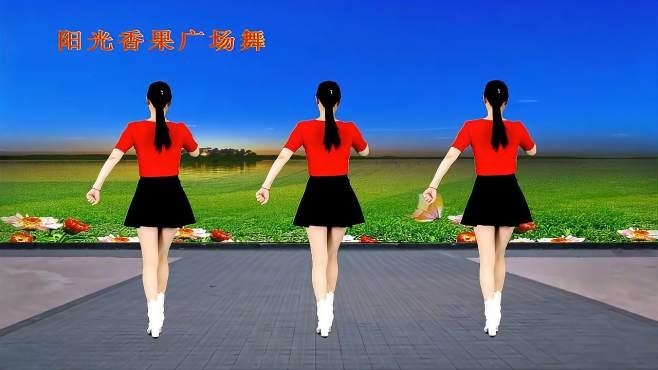 阳光香果广场舞走破几双鞋-动感时尚32步,背面演示