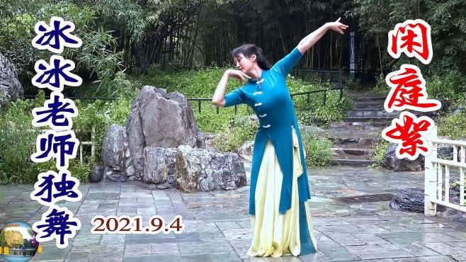 玲珑广场舞闲庭絮-美冰冰在竹林深处轻歌曼舞