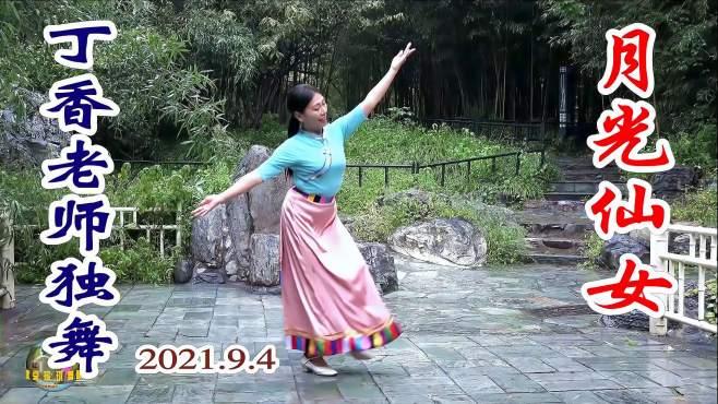 玲珑广场舞月光仙女-丁香老师独舞