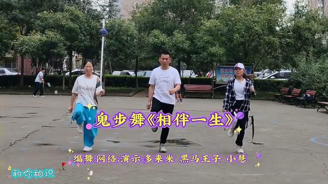 滨海多来米广场舞相伴一生-优美好看96步正背面演示