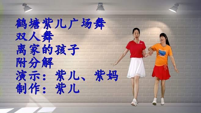 鹤塘紫儿广场舞离家的孩子-动感32步,附分解