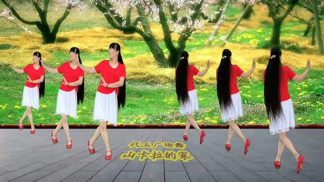追梦玉儿代玉广场舞山卡拉的家-梦里的一幅画,说不完的牵挂