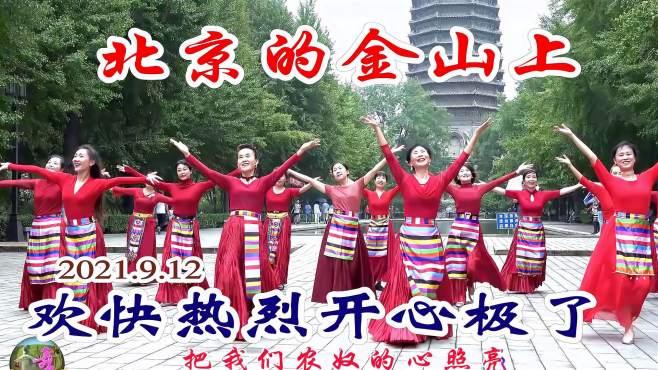 玲珑广场舞北京的金山上-,小红、梦璇、王鹤等