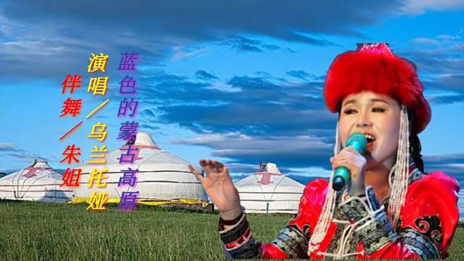 朱姐广场舞蓝色的蒙古高原-让人陶醉