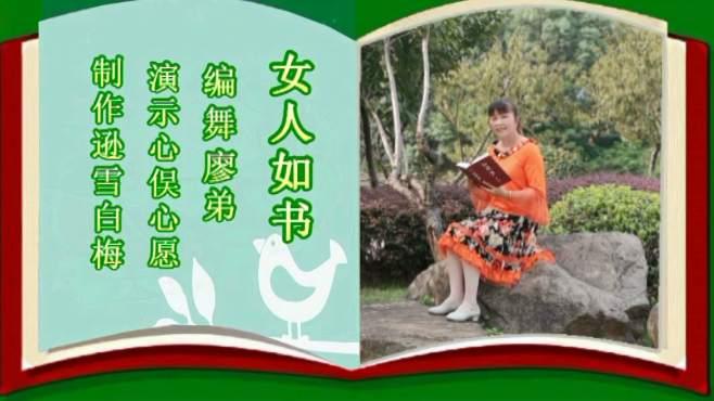 逊雪白梅广场舞女人如书-内容丰富耐读