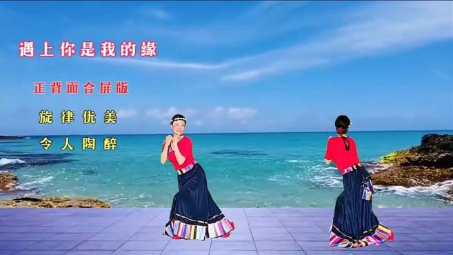 阳光香香广场舞遇上你是我的缘-大妈真情演绎,正背面合屏版