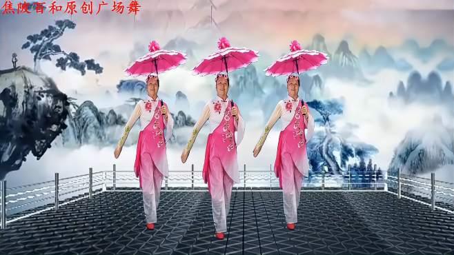 焦陂百和原创广场舞烟花三月下扬州-16步附教学