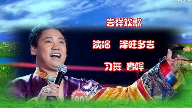 春晖广场舞吉祥欢歌-赏一支欢快喜悦的藏族舞 真好看!