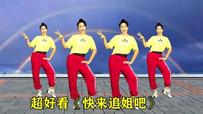 阿采广场舞快来追姐吧-32步时尚好看,跳出好身材