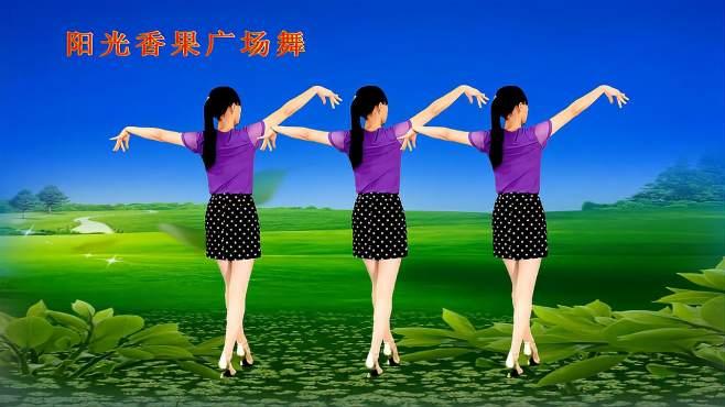 阳光香果广场舞水乡情歌-背面演示广场舞,越看越喜欢!