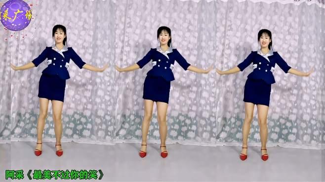 阿采广场舞最美不过你的笑-64步好听好看,越跳越苗条