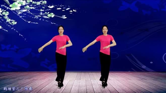 鹤塘紫儿广场舞来生再续缘-附分解