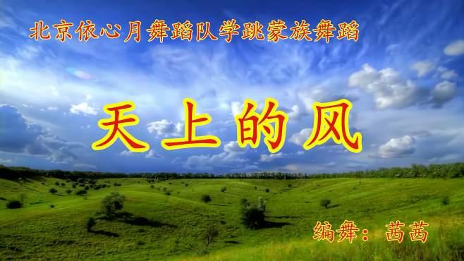 北京依心月广场舞天上的风-编舞茜茜。指导依依