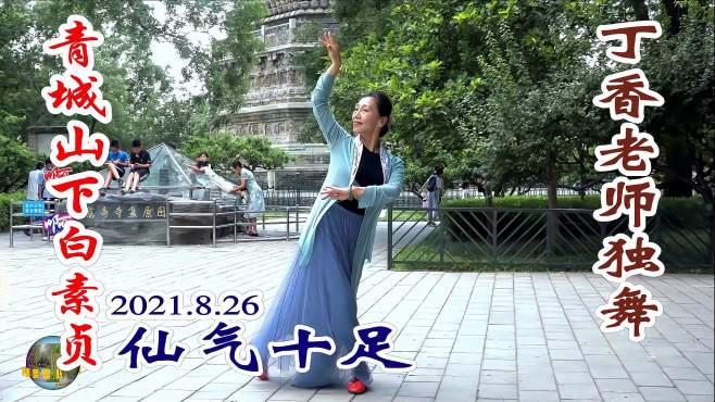 玲珑广场舞青城山下白素贞-怎么这么美啊!婀娜灵动流畅!