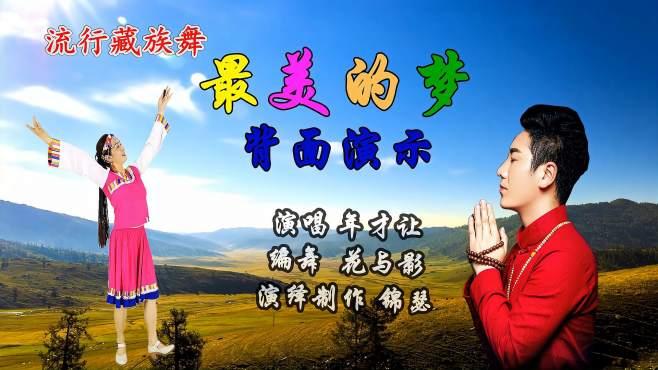 锦瑟舞语广场舞最美的梦-流行藏族舞背面演示来啦