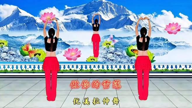 阳光香香广场舞做你的雪莲-背面歌甜舞美