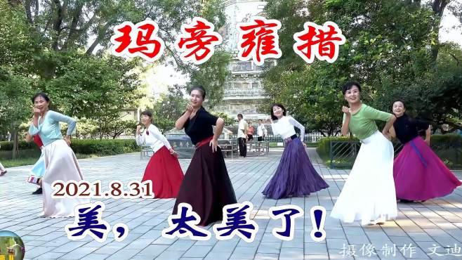 玲珑广场舞玛旁雍措-习舞,这支舞太美了!