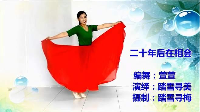 踏雪寻梅广场舞二十年后再相会-节奏欢快动感活力,充满激情!