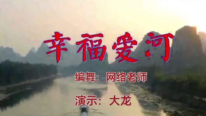 康顺碧广场舞幸福爱河-甜蜜的情歌美美的,洋溢着欢乐与幸福