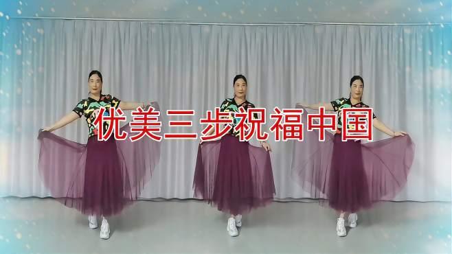 信尧梦飞扬广场舞祖国母亲党和我-优美三步正面演示