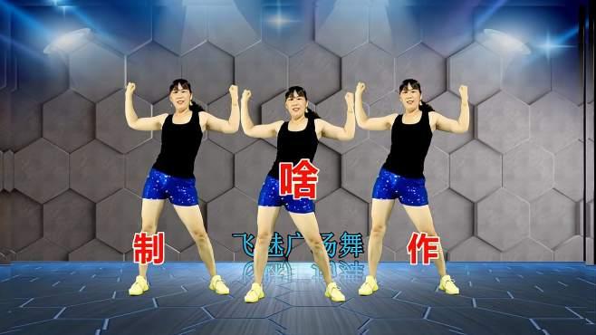 飞魅广场舞活着为啥这么难-五味杂陈,全身运动忘掉烦恼