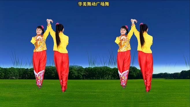 华美舞动广场舞爷爷奶奶和我们-最新双人对跳简单易学