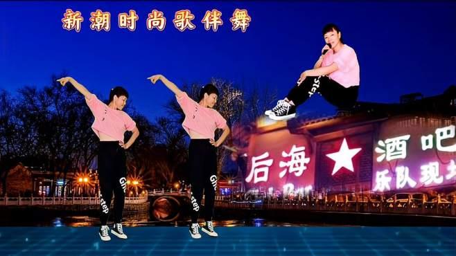 香儿广场舞后海酒吧-新潮时尚歌伴舞,正面完整版