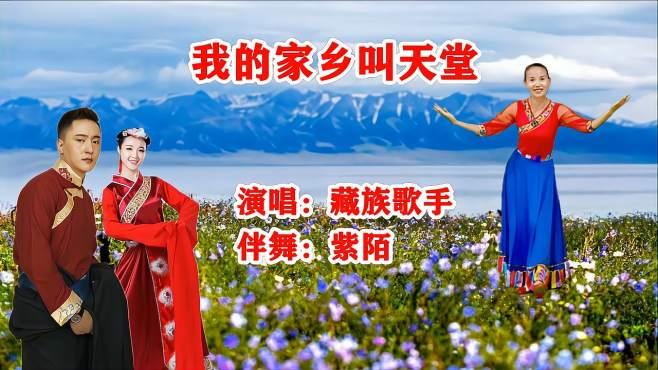 西安紫陌广场舞我的家乡叫天堂-欢快悠扬,天籁之音祝福雪域祥和藏乡兴旺