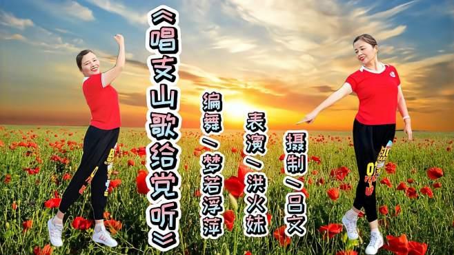 吕文广场舞唱支山歌给党听-祝福祖国蒸蒸日上
