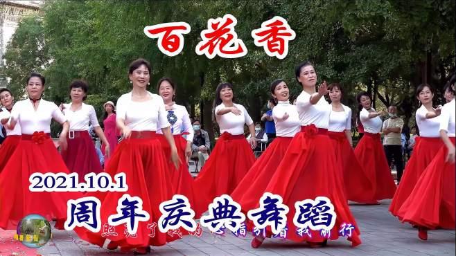 玲珑广场舞百花香-,梦璇、王鹤老师领舞