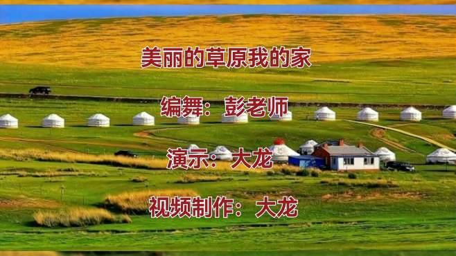 康顺碧广场舞美丽的草原我的家-牧民描绘幸福景,春光万里美如画
