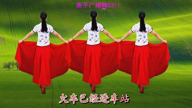 5211燕子广场舞离别的车站-唱尽悲欢离合,好听感人