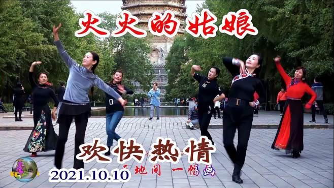 玲珑广场舞火火的姑娘-青花和小表姐领舞