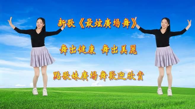 点歌妹广场舞最炫民族风-请你欣赏