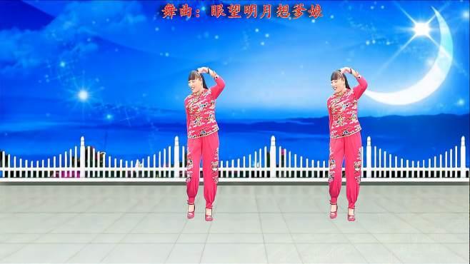 济阳红霞广场舞眼望明月想爹娘-醉歌美舞柔情好看