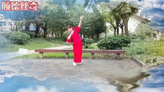 顺德丝奇广场舞风含情水含笑-优美大气简单又好学!