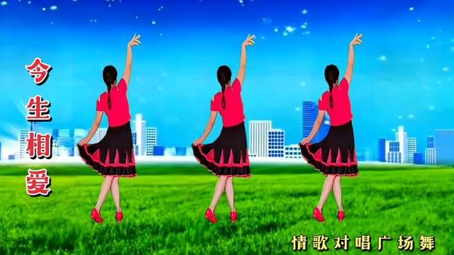 香儿广场舞今生相爱-花开不败好温馨的歌曲