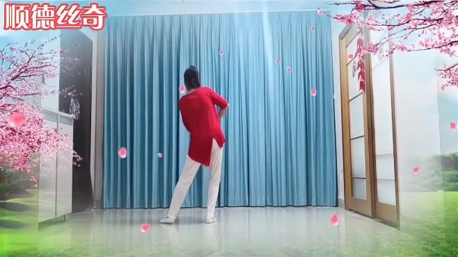 顺德丝奇广场舞萱草花-优美的慢三部