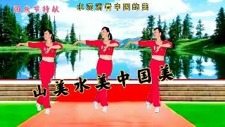 香儿广场舞中国美-歌美舞美景更美,祝祖国越来越美