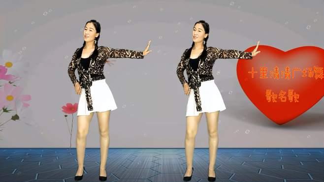 十里清清广场舞歌名歌-非常好听的旋律,伴您一天好心情